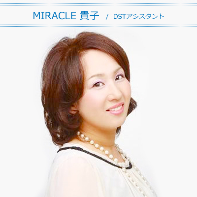 MIRACLE 貴子